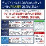 2016 夏newb_ページ_1