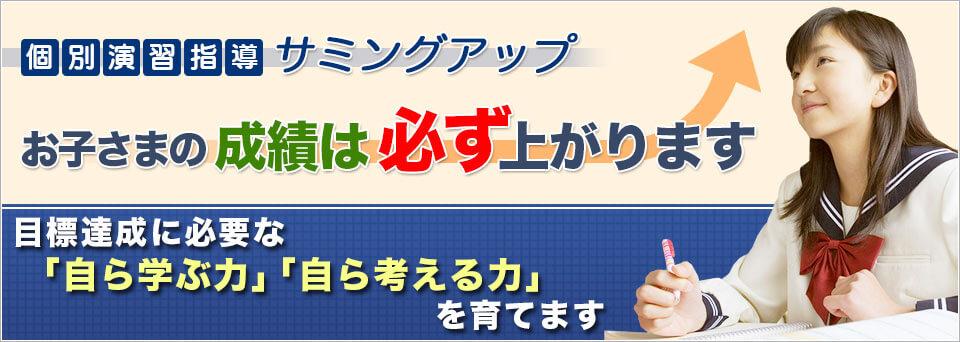 高砂市・加古川市の個別演習指導塾|サミングアップ|