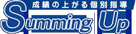 高砂・加古川の学習塾<進学個別サミングアップ>