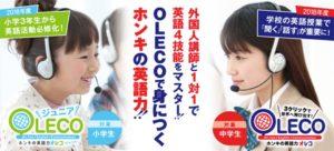 オンライン英会話OLECO